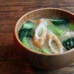 ちくわと小松菜のお味噌汁